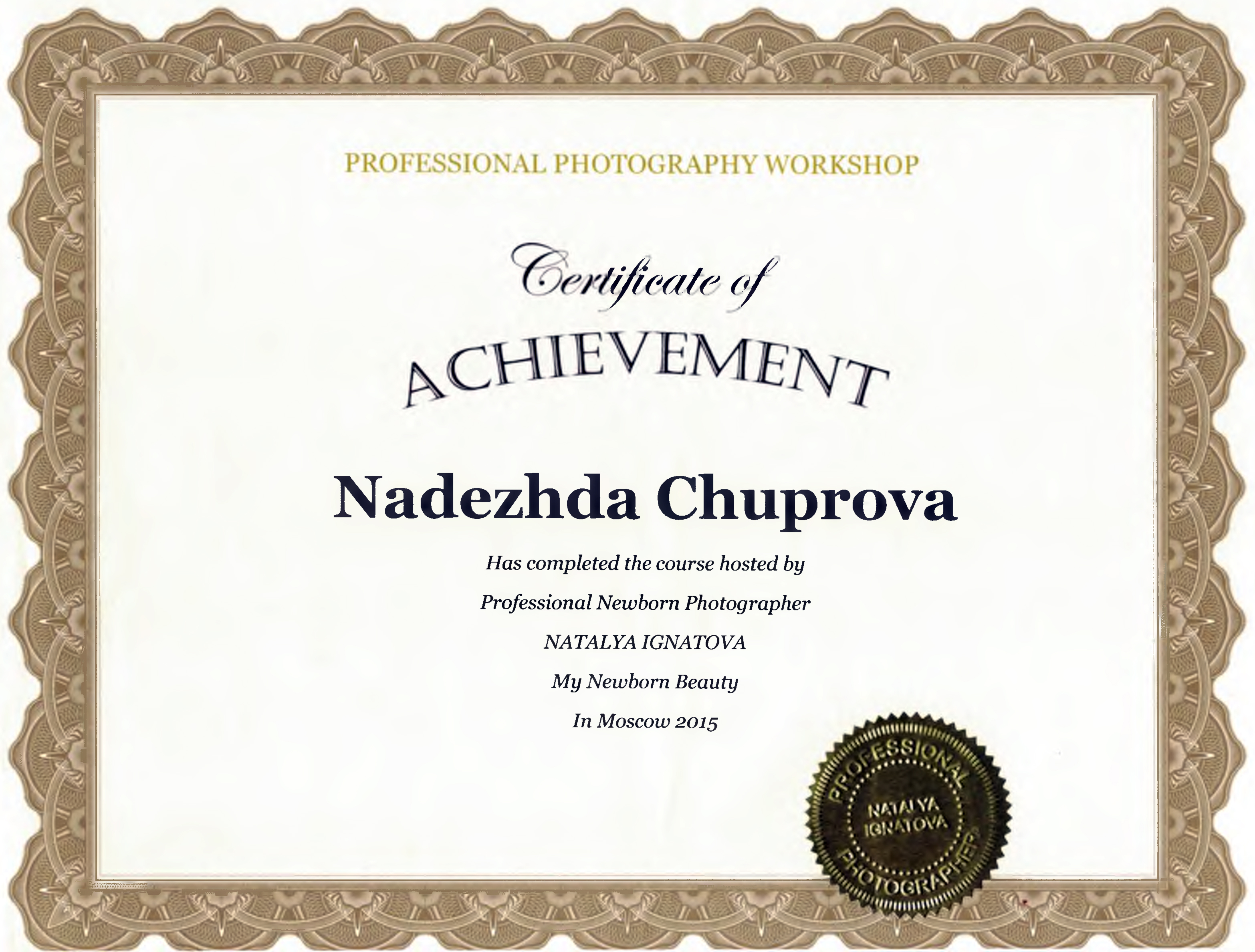 Certificate of achievement. My Newborn Beauty. Moscow, 2015